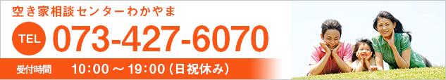 空き家相談センターわかやま TEL 073-427-6070 受付時間 10:00~19:00(日祝休み)