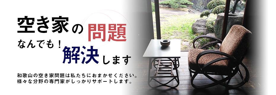 空き家の問題 なんでも! 解決します 和歌山の空き家問題は私たちにおまかせください。様々な分野の専門家がしっかりサポートします。