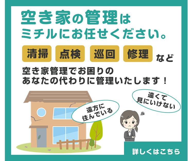 空き家管理について