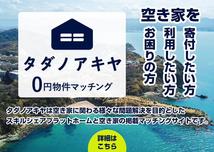 0円空き家物件マッチング